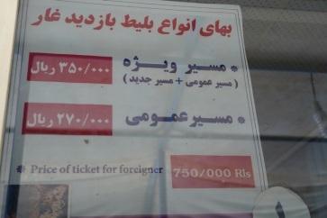 Iran Shout Tabriz Soleiman 77