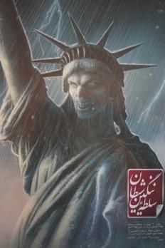 Teheran 74