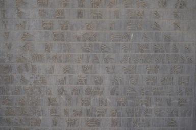 Iran - Persepolis - Chiraz - Bandar Abbas 8